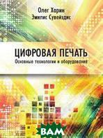 Олег Харин Цифровая печать. Основные технологии и оборудование