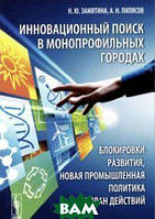 Замятина Н.Ю. Инновационный поиск в монопрофильных городах. Блокировки развития, новая промышленная политика и план действий
