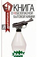 Прохоров Виталий Кириллович Книга о небезопасной бытовой химии