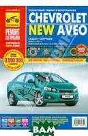 Погребной С. Н., Кондратьев А. В., Горфин И. С. Chevrolet Aveo с 2011 г. Руководство по эксплуатации, техническому обслуживанию и ремонту