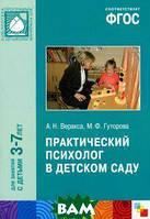 А. Н. Веракса, М. Ф. Гуторова Практический психолог в детском саду. ФГОС