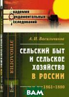 Васильчиков А.И. Сельский быт и сельское хозяйство в России. 1861-1880