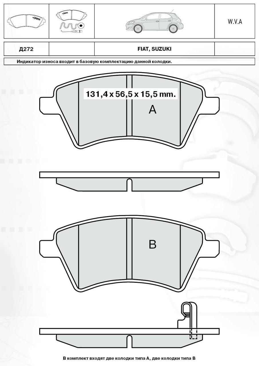 Intelli d272e гальмівні колодки (передні) FIAT SEDICI, SUZUKI SX4
