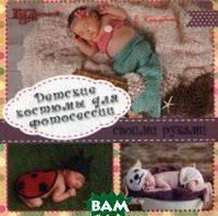 Куцубина Елизавета Вячеславовна Детские костюмы для фотосессии своими руками