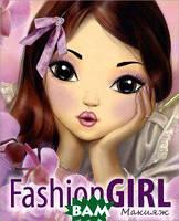 Fashion GIRL. Макияж. Книга 1 (+ наклейки)