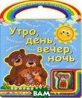 Гордиенко Сергей Анатольевич Утро, день, вечер, ночь. Игрушка в подарок!
