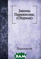 С.Н. Паркинсон Законы Паркинсона. (Сборник)