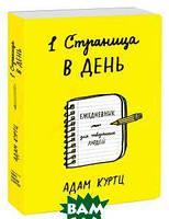 Адам Куртц 1 страница в день. Ежедневник для творческих людей