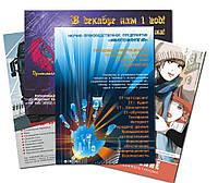 Дизайн листовки формата А6 Изготовление печать и доставка