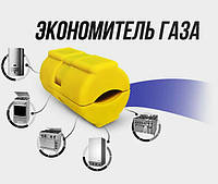 Оригинальный прибор для экономии газа в доме и авто Gas Saver (Powermag), Скидки