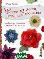 Кари Мекка Цветы из лент, ткани и тесьмы. Модные украшения своими руками