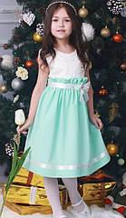 Детское праздничное платье Размеры 110- 128 Мята