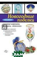 Зайцева Анна Анатольевна Новогодние поделки. Елочные игрушки, фигурки, снежинки