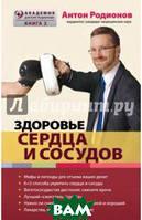 Родионов Антон Владимирович Здоровье сердца и сосудов