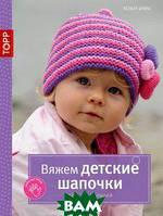 Хельга Шпиц Вяжем детские шапочки. Мода для малышей