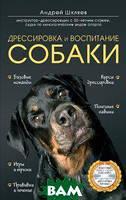 Шкляев Андрей Николаевич Дрессировка и воспитание собаки (+ DVD-ROM)