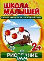 С. Разин Рисование. Развивающая книга с наклейками для детей с 2-х лет