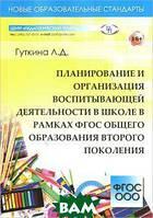 Л. Д. Гуткина Планирование и организация воспитывающей деятельности в школе в рамках ФГОС общего образования второго поколения