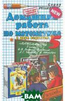 М. А. Попов Математика. 5 класс. Домашняя работа к учебнику Н.Я. Виленкина и др. Математика. 5 класс