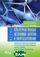 В. Германович, А. Турилин Альтернативные источники энергии и энергосбережение. Практические конструкции по использованию энергии ветра, солнца, воды,