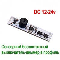 Выключатель-диммер бесконтактный для LED профиля 12В/24В 8А, сенсорный