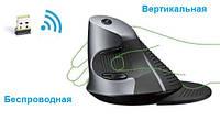 Вертикальная оптическая беспроводная компьютерная мышка , фото 1