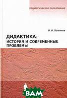 И. И. Логвинов Дидактика. История и современные проблемы
