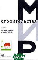 М. Рылько Основы работы в ArchiCAD 8.1
