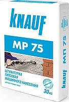 Машинна гіпсова штукатурка KNAUF MP-75