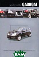 Nissan Qashqai. Модели J10 выпуска с 2007 г с бензиновыми двигателями. Руководство по эксплуатации, устройство, техническое обслуживание, ремонт