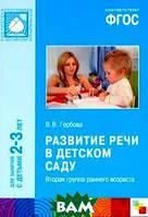 В. В. Гербова Занятия по развитию речи в первой младшей группе детского сада. Планы занятий