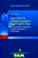 Осипов Егор Михайлович Институт социального партнерства как фактор развития малого бизнеса в России