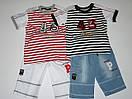 Комплект для мальчиков Striped. Артикул 774