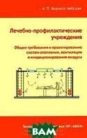 А. П. Борисоглебская Лечебно-профилактические учреждения. Общие требования к проектированию систем отопления, вентиляции и кондиционирования воздуха
