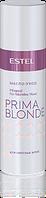 Масло-уход  ESTEL PRIMA BLONDE для светлых волос 100 мл