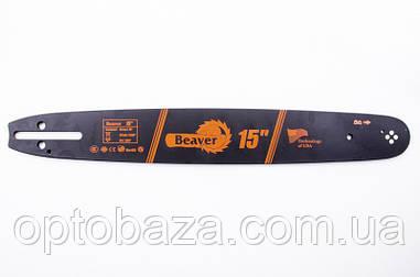 Шина 38 см, 64 звенья, 0.325 шаг, 1.3 паз Beaver