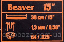Шина 38 см, 64 звенья, 0.325 шаг, 1.3 паз Beaver, фото 2