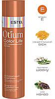 Делікатний шампунь Estel OTIUM LIFE COLOR для фарбованого волосся 250 мл