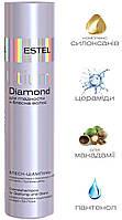 Блеск-шампунь Estel OTIUM DIAMOND  для гладкости и блеска волос  250мл