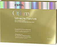 """Сыворотка-вуаль для волос """"Мгновенное восстановление"""" Estel OTIUM MIRACLE REVIVE, 5 * 23 мл."""
