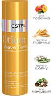 Бальзам-кондиціонер для кучерявого волосся Estel OTIUM WAVE TWIST 200мл
