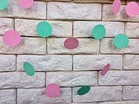 Бумажная гирлянда из кругов, 2 метра розово-мятная