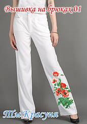 Заготовка на женские брюки под вышивку №01