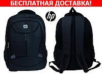 Качественный рюкзак для ноутбука. 3 отделения. HP