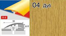 Скрытые порожки алюминиевые ламинированные П-5 30мм клен 2,7м, фото 2