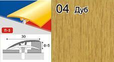 Скрытые порожки алюминиевые ламинированные П-5 30мм дуб 0,9м, фото 2