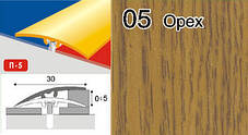 Скрытые порожки алюминиевые ламинированные П-5 30мм орех 1,8м, фото 2