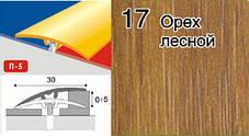 Скрытые порожки алюминиевые ламинированные П-5 30мм орех лесной 0,9м, фото 2