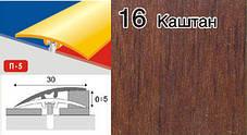 Скрытые порожки алюминиевые ламинированные П-5 30мм каштан 2,7м, фото 2