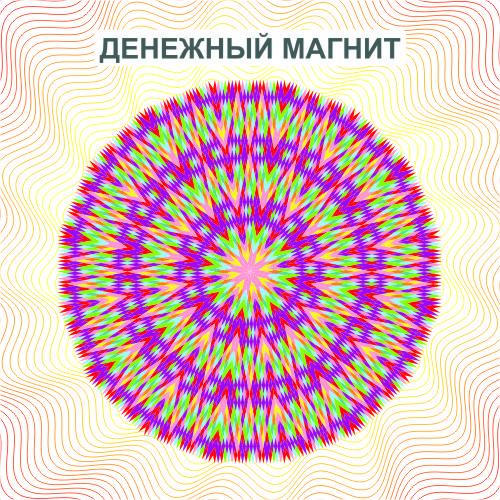 """Мандала """"Денежный магнит"""""""